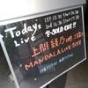 上間綾乃さん MANDALA LIVE2019 2019.06.23