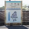 シリーズ土佐の駅(139)穴内駅(土佐くろしお鉄道ごめん・なはり線)