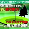 ゴルフ|アプローチ・パター上達・グリーン完全攻略メソッド 口コミ