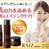 【ライースリペア RAIZ repair】造り酒屋が開発した肌環境を改善するロングセラー化粧品/スキンケア・効果