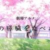 【映画・ネタバレ有】今度は長編アニメ化された「君の膵臓をたべたい」を観てきた感想とレビュー