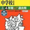 浦和明の星女子/東洋英和女学院/横浜共立学園中学校の説明会が明日11/5(土)に開催されます!【予約不要】