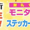 「ジャンプPAINT」2周年突破!モニター募集(謝礼有)&ステッカープレゼント
