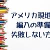 アメリカ現地校へ編入の準備で失敗しない方法【学年・英語・ESL】