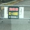 【釣行】2018年10月12日 琵琶湖