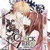 乙女ゲーム再開しました~復活作品は「CLOCK ZERO」