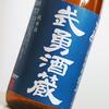 武勇 生酛純米酒 愛山(武勇酒造・結城市)