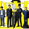 小さな巨人 最終回(10話)あらすじと感想「香坂VS小野田、宿命の対決が遂にに決着!」