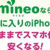 【通信費節約】auiPhone6→格安SIM マイネオmineo乗り換え準備