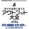 【読書No.57】 学びを結果に変えるアウトプット大全/樺沢紫苑