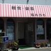 軽食・喫茶福わうち/北海道札幌市