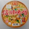 ドンキホーテ姫路広畑店で「ニュータッチ 凄麺 信州味噌ラーメン」を買って食べた感想