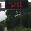 ヤビツ峠→二宮→江ノ島