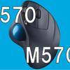 最強トラックボールマウスM570をM570tに買い替えたので比べてみた