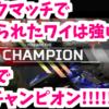 ランクマ帰りの普通マッチ、ソロで余裕でチャンピオンや!!!! PS4 エーペックスレジェンズ