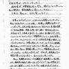 【108】守大助さんからのメッセージと『再審法改正をめざす市民の会』結成!!