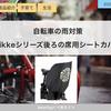 【自転車の雨対策】ビッケ(bikke)シリーズ後ろの席用シートカバー(レインカバー)