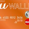 au WALLETは12月までフルに使うとチャージだけで9万円以上もらえる