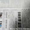 日本経済新聞の「1版」