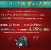 ネットハイのDL版が1090円引きになるセール開催中!ハッピーバレンタイン!