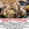 【オススメ5店】横須賀中央・三浦・久里浜・汐入(神奈川)にある定食が人気のお店