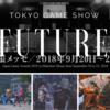 《2018年絶対面白い‼今後発売される話題の12作品》TOKYO GAME SHOW フューチャー部門‼