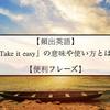 【頻出英語】『Take it easy』の意味や使い方とは?【便利フレーズ】