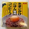 コンビーフで贅沢な卵かけご飯を作る【たまごかけごはん専用コンビーフ 缶/K&K】