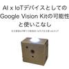 IoTLT名古屋で「AI x IoTデバイスとしての Google Vision Kitの可能性と使いこなし」という題で発表しました