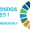SDGsはスペイン語でODS?スペインのアジェンダ2030について