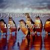 【フィリップ島のペンギンパレード】ペンギンパレードのチケットが一番安く買える方法やペンギンが見やすい席、服装について詳しく紹介!