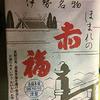 伊勢名物「赤福」をお土産で貰ったので食べてみた[和菓子]