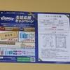 【懸賞情報】西友×日本製紙クレシア クリネックス 生活応援キャンペーン