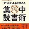 【「読書術」本おすすめ】アウトプット力を高める集中読書術