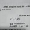吉川晃司 さんの  TOUR の お支払い