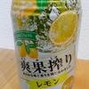 レモンサワーを比較してみた Vol.20 アシードブリュー「爽果搾り レモン」