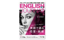 英語で読み解く「愛」ってなんだ?【ENGLISH JOURNAL最新号】