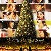 クリスマスに家で観るおすすめ映画!『すべては君に逢えたから』