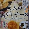 大人の焦がしチーズ/岩塚製菓