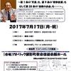 「伊藤宏先生~教えて!?憲法はどうなるの?どう向き合ったらいいの?」(7/17キリスト者9条ネット和歌山の集い)のご案内
