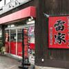 東京・神奈川 ラーメン紀行〉川崎の雷家は六角家の姉妹店