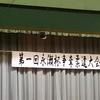『第1回永瀬杯争奪柔道大会』参加