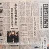 北朝鮮が五輪参加表明 南北高官会談