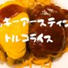 メニューは約180種類!長崎のご当地グルメ、トルコライスの老舗店「二ッキーアースティン」