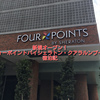 KLのチャイナタウンに新規オープン!フォーポイント・バイ・シェラトン・クアラルンプール宿泊記