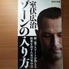 【書評】ゾーンの入り方  室伏広治   集英社新書