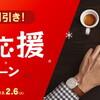 DMMモバイルが月額基本料を3ヶ月間割引する「月額基本料割引き!節約応援キャンペーン」を開始!!