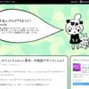 ブログデザイン更新!