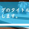 ブログのタイトルを変更します。