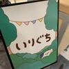 「ともだちはくま展」@渋谷ロフト